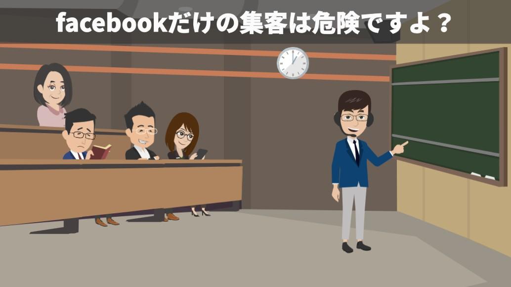 facebookだけの集客は危険ですよ?