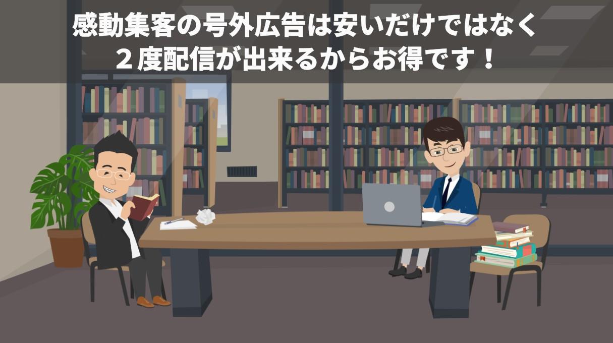 感動集客の号外広告