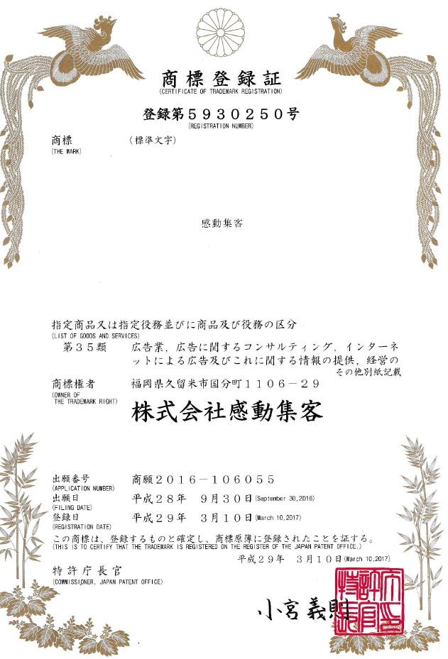 株式会社感動集客商標登録登録第5930250
