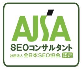社団法人全日本SEO協会認定