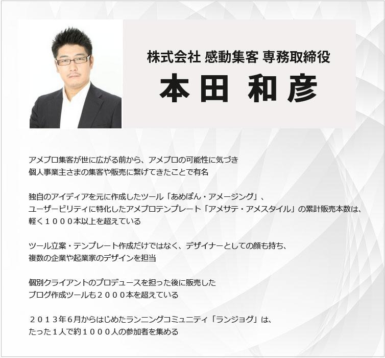 専務取締役本田和彦