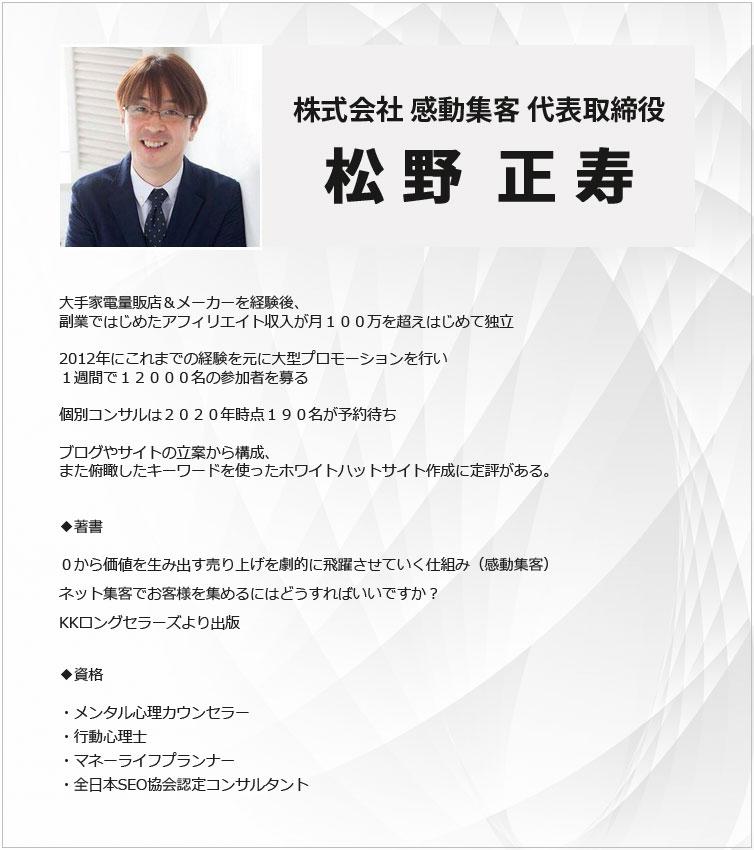 代表取締役松野正寿