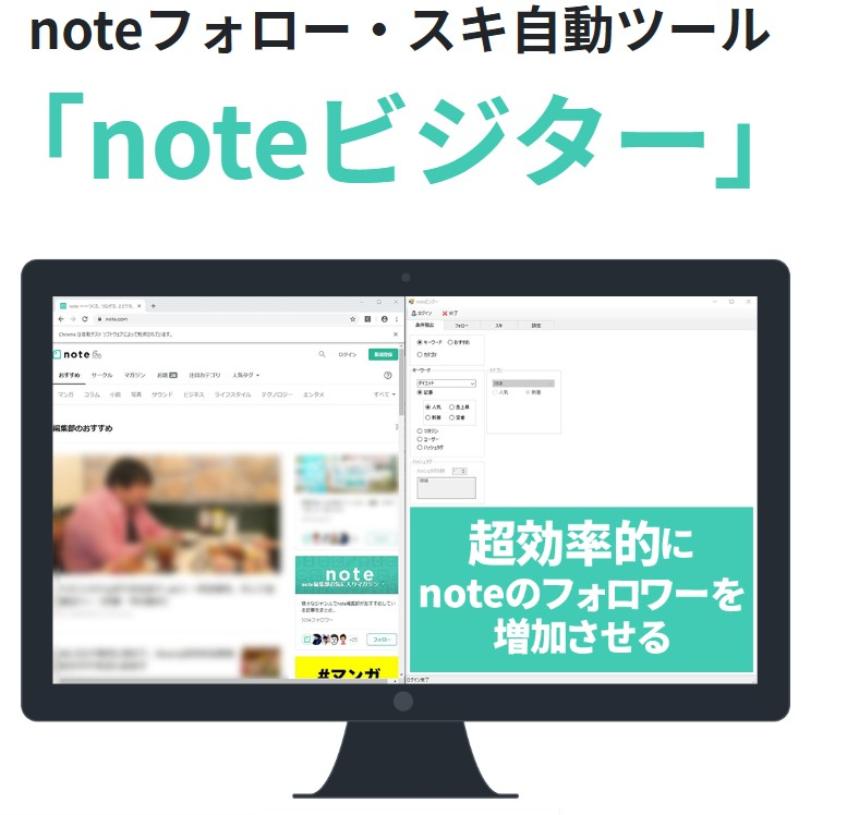 noteフォロー・スキ自動ツール
