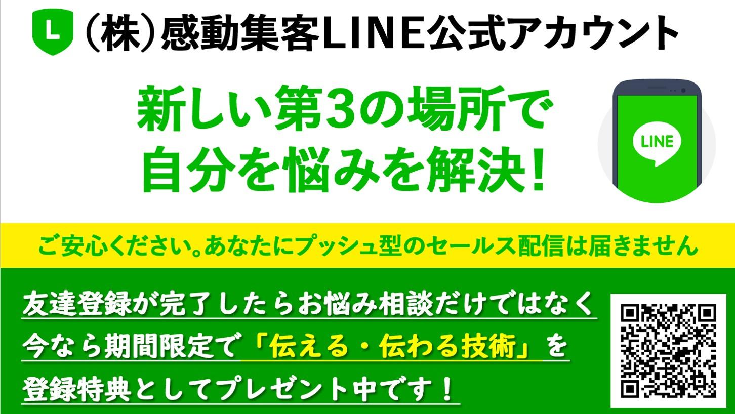 感動集客LINE公式アカウント