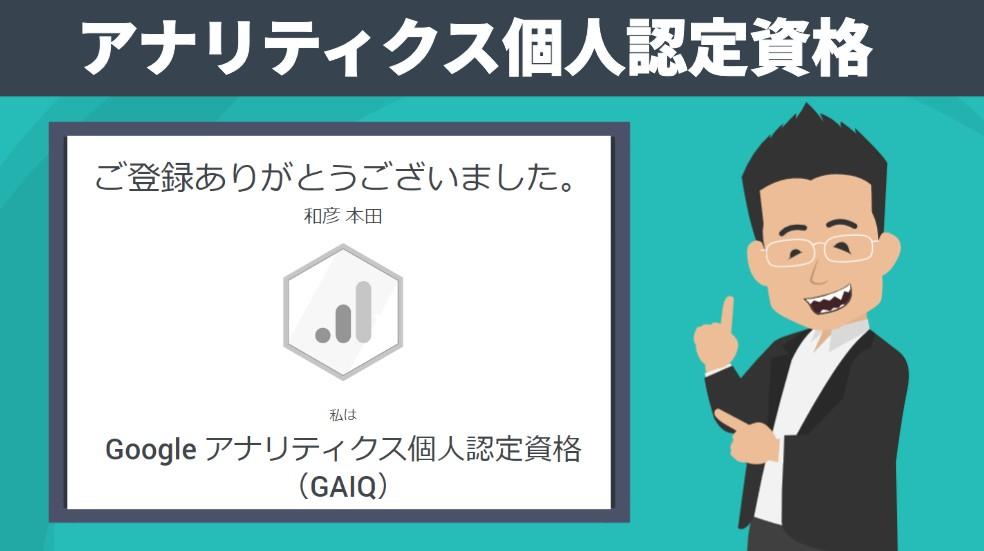 グーグルアナリティクス個人認定資格本田和彦