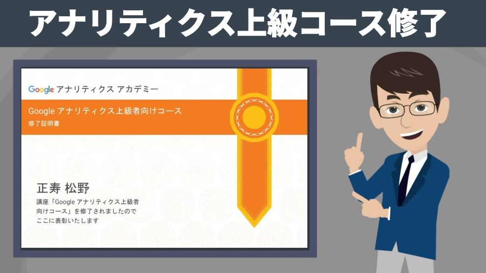 アナリティクス上級コース修了松野正寿