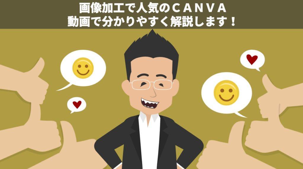 画像加工で人気のCANVAを動画で解説