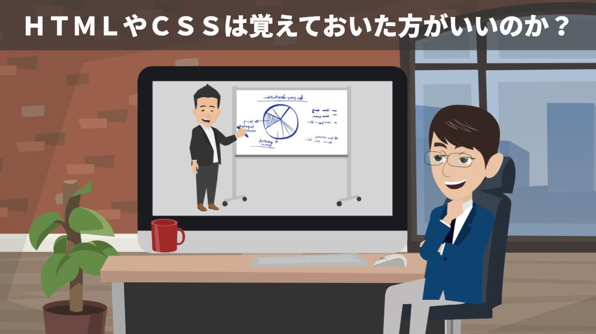 HTMLやCSSは覚えておいた方がいいのか?