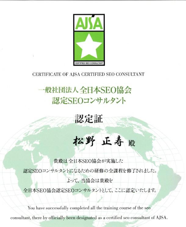 全日本SEO協会認定コンサルタント認定証。松野正寿