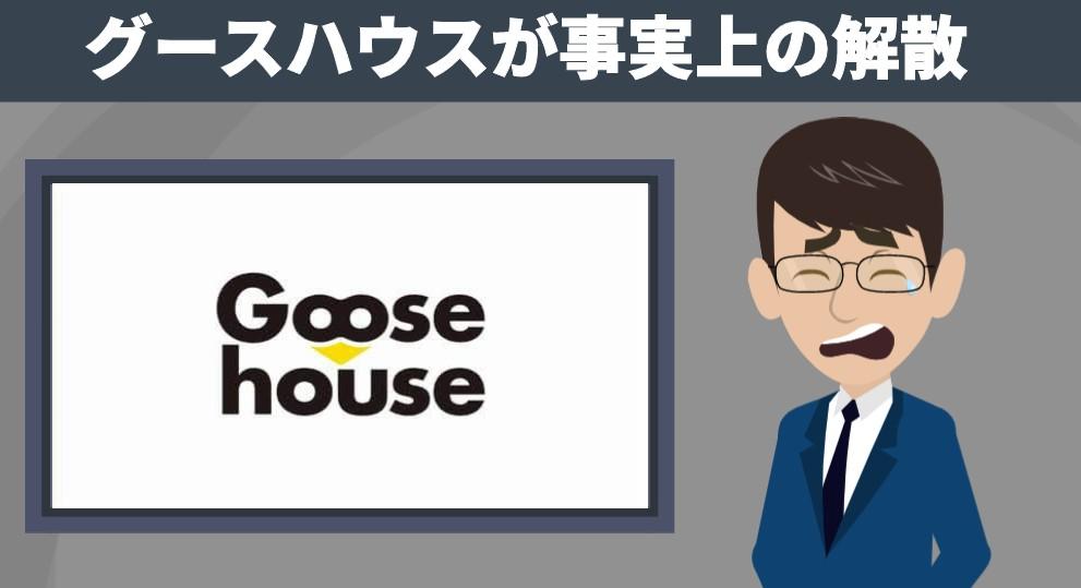 グースハウス解散
