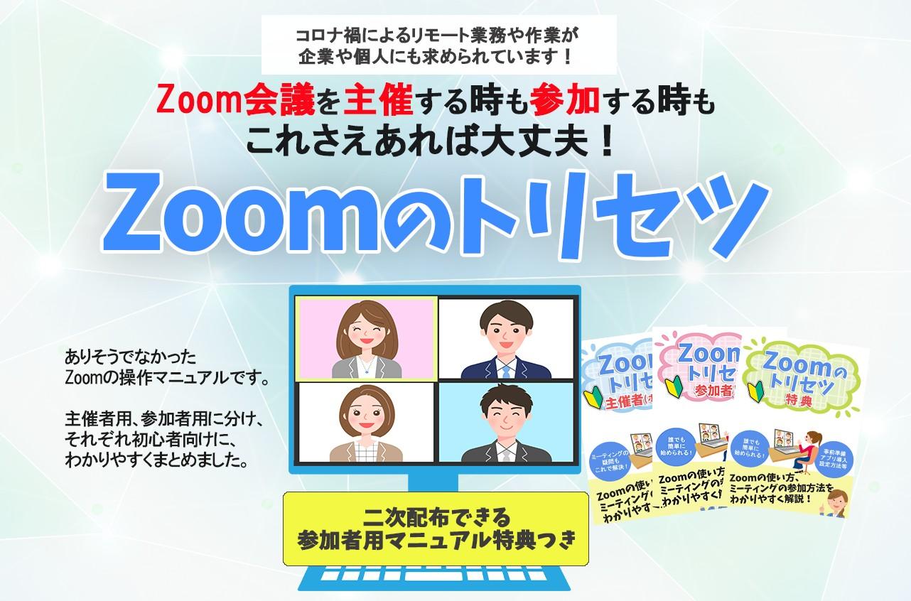 zoomのトリセツマニュアル