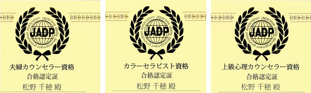 松野千穂。一般財団法人日本能力開発推進協会認定のメンタル上級心理カウンセラー、夫婦カウンセラー、カラーセラピスト