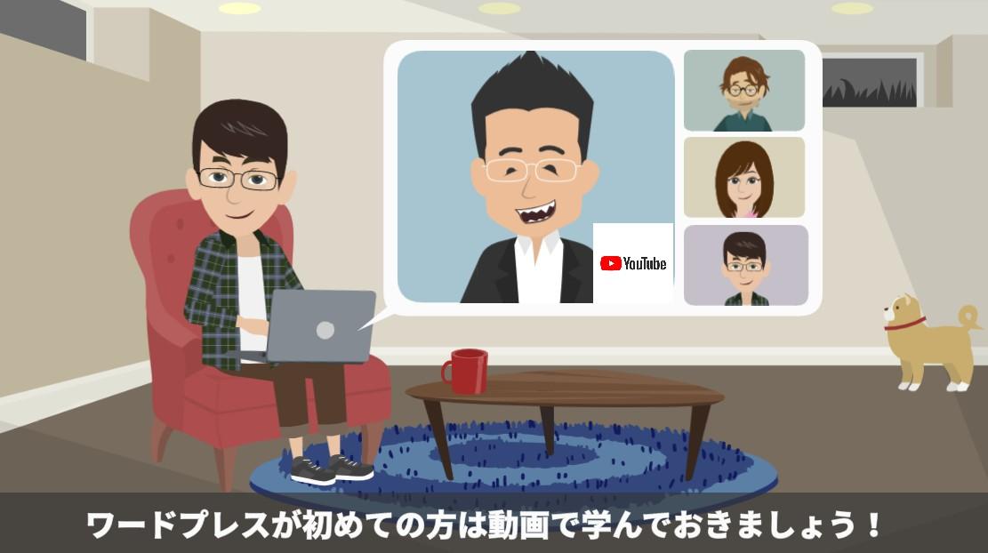 ワードプレスが初めての方は動画で学んでおきましょう!