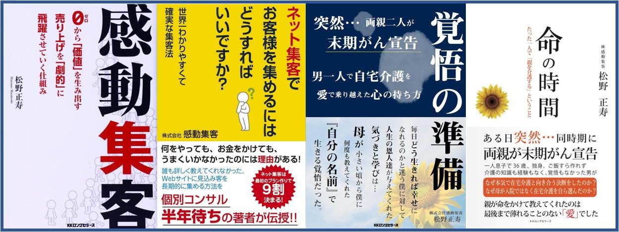 松野正寿書籍一覧。感動集客、ネットでお客さまを集めるにはどうしたらいいですか?、覚悟の準備、命の時間(たった一人で親を介護するということ)