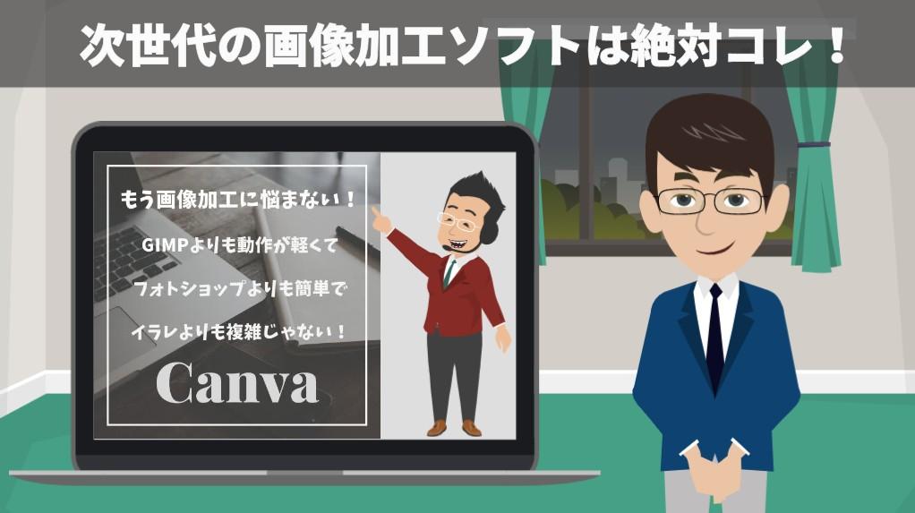 CANVAの有料版を使うメリット