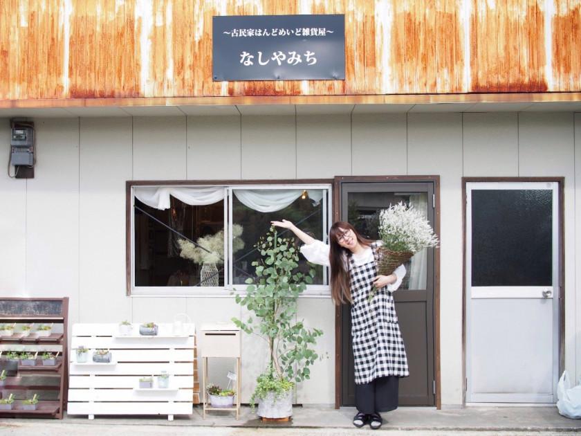 福岡県小郡市吹上にあるハンドメイド雑貨「なしやみち」