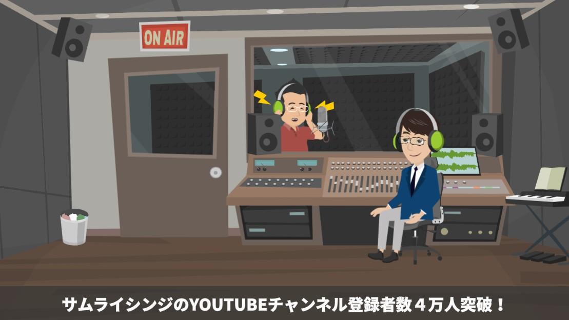 サムライシンジのYOUTUBEチャンネル登録数4万人突破