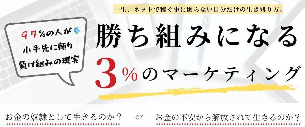 勝ち組になる3%のマーケティング