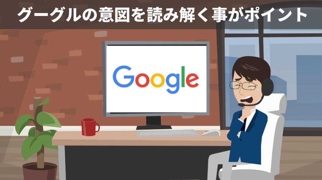 グーグル広告の意図を読み解くのは難しい