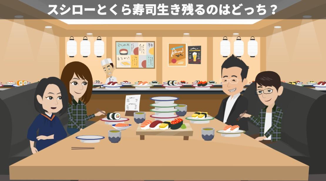 スシローとくら寿司生き残るのはどっち?